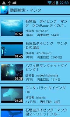 ダイビング動画のおすすめ画像4