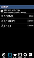 Screenshot of 전기관련자격증(기능사/산업기사/기사)