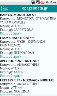 ΚΤΙΖΩ - ΔΙΑΚΟΣΜΩ epagelmata.gr- screenshot thumbnail