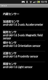 内蔵センサー- スクリーンショットのサムネイル