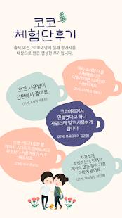 코코 소개팅 - 썸남썸녀 어플 남자 여자친구 만들기 - screenshot thumbnail