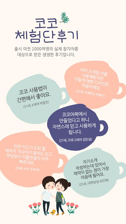 코코 소개팅 - 썸남썸녀 어플 남자 여자친구 만들기 - screenshot