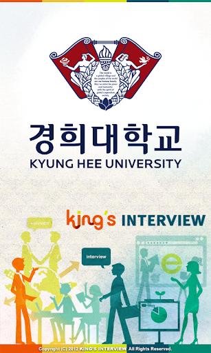 경희대학교 킹스인터뷰