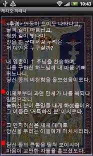 레지오 마리애 까떼나- screenshot thumbnail