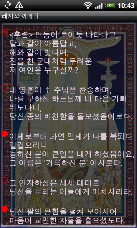 레지오 마리애 까떼나- screenshot