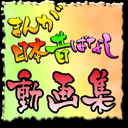 日本昔ばなし動画集 娛樂 App LOGO-APP試玩