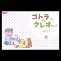 コトラくんとクレオちゃん 第5集 logo