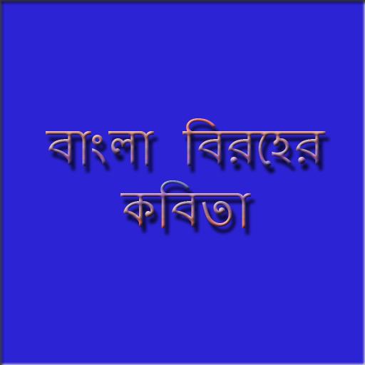 বাংলা বিরহের কবিতা-Bangla Poem LOGO-APP點子