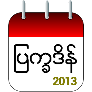 2013 Calendar With Myanmar Holidays/page/2 | New Calendar Template ...