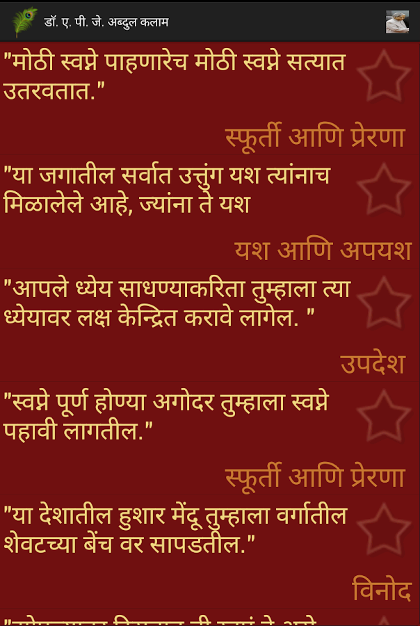 Suvichar In Marathi Android Apps On Google Play