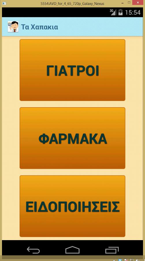 Τα Χαπακια - screenshot
