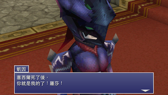 FINAL FANTASY IV: AFTER YEARS Screenshot