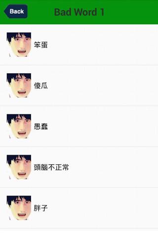 【免費工具App】毒舌日文 -日文壞話 --APP點子