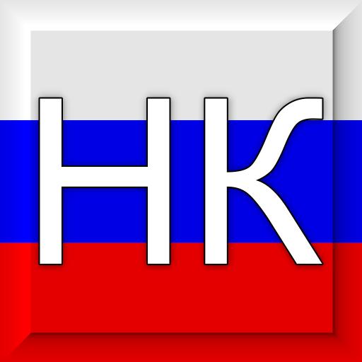Налоговый кодекс РФ 書籍 App LOGO-硬是要APP