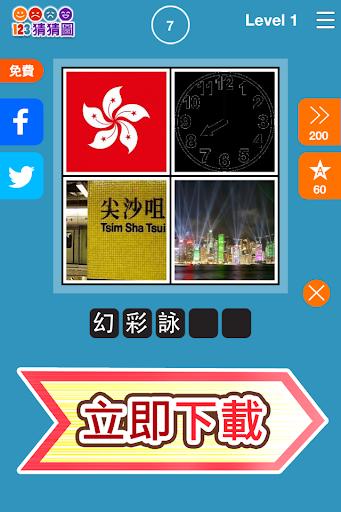 123猜猜圖™ 香港版 - 即時免費下載!