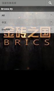 BRICS app for CCTV.- screenshot thumbnail
