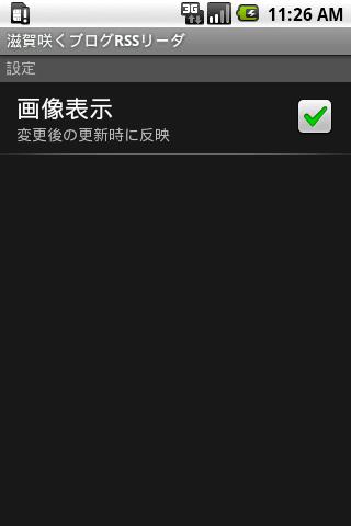 滋賀咲くブログ新着記事リーダー - screenshot