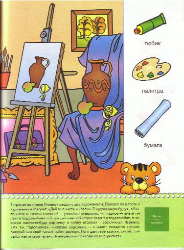 Детям о профессиях