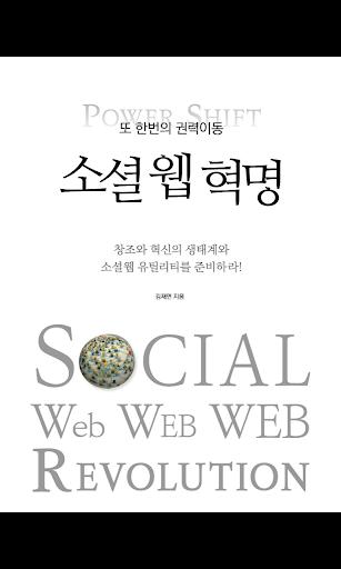 소셜웹혁명