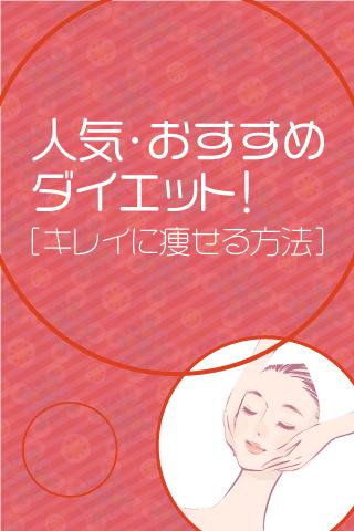 人気・おすすめのダイエットアプリ!キレイに痩せる方法~