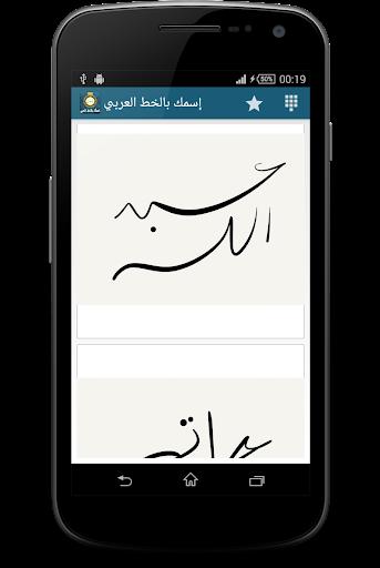 إسمك في صورة بالخط العربي