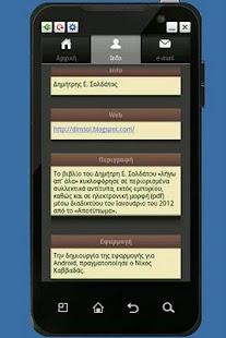 Dimitris E. Soldatos- screenshot thumbnail