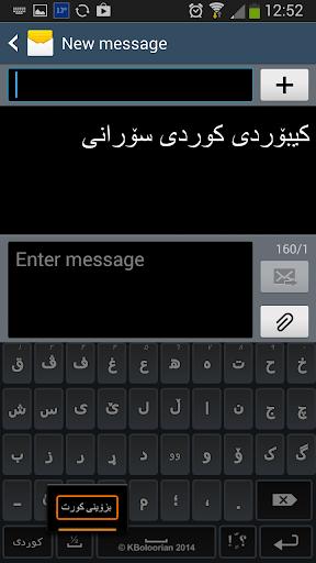 Advanced Kurdish Keyboard 4.7 screenshots 6