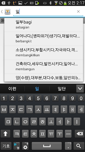 한국어 인도네시아어 단방향 오프라인 사전