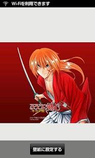 るろうに剣心 App- screenshot thumbnail