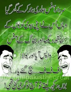 APK_Urdu Lateefay Lateefay_Windows Phone on Urdu Poetry Apk Download Android Entertainment Apps