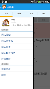 台灣同人通- screenshot thumbnail
