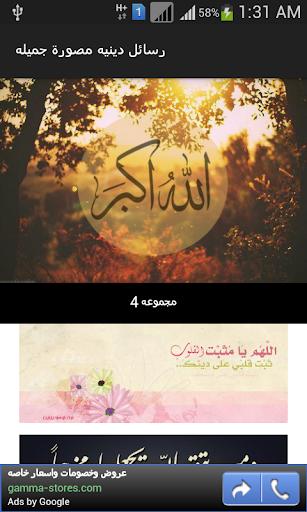 رسائل دينيه مصورة جميله