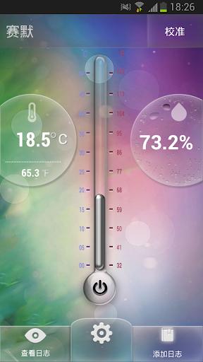 三星银河 S4的温度计