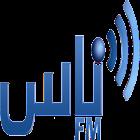 NAS FM ناس اف ام icon