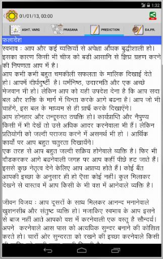 Horoscope Hindi (Supersoft Prophet)  screenshots 15