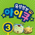애니랜드-우당탕탕 아이쿠3 icon