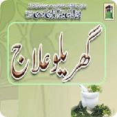 Gharelu Ilaaj