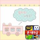 릴리수 여행 카카오톡 테마 icon