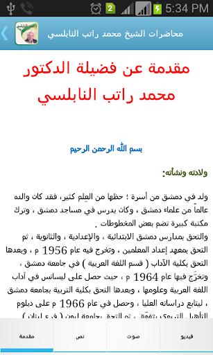 محاضرات الشيخ راتب النابلسي