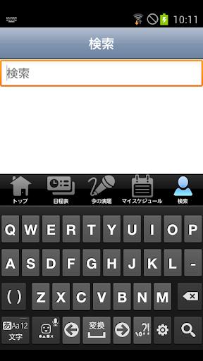 u7b2c75u56deu65e5u672cu81e8u5e8au5916u79d1u5b66u4f1au7dcfu4f1a Mobile Planner 1.0.0 Windows u7528 2