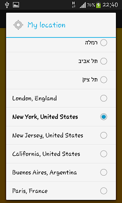 Hebrew Date Widget - screenshot
