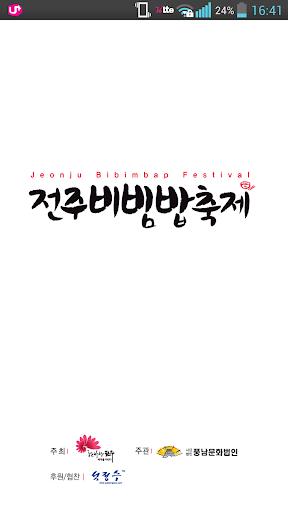 전주비빔밥축제