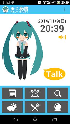 みく秘書(ミクと会話+便利機能セット)
