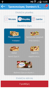 Domino's Pizza Cyprus screenshot 2