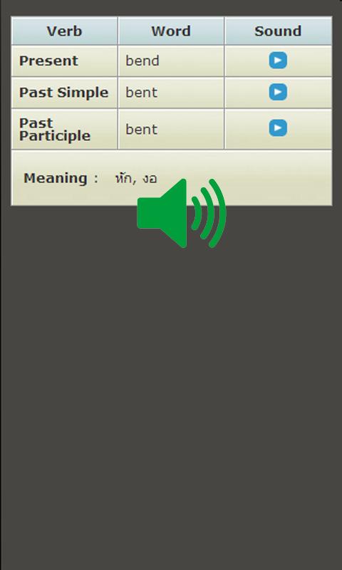 Verbs 3 (กริยา 3 ช่อง) - screenshot