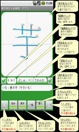 【無料】漢字検定4級 練習アプリ 一般用