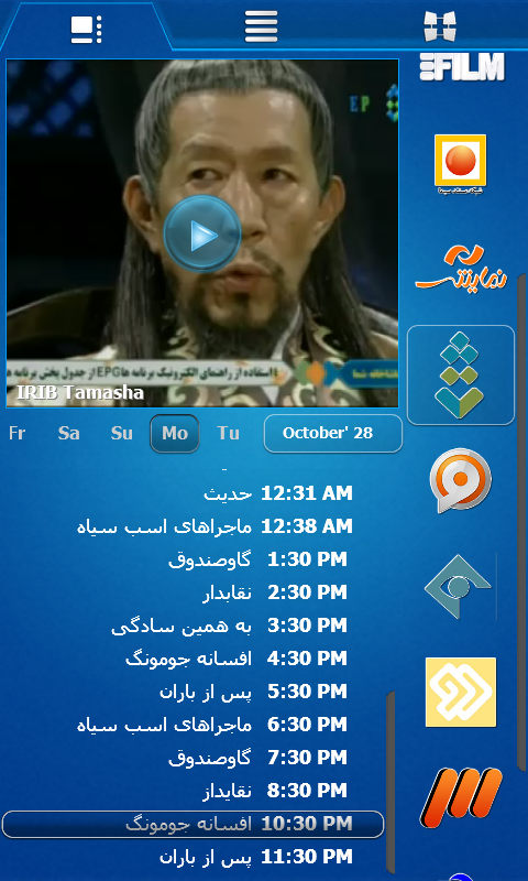 Irangate TV - screenshot