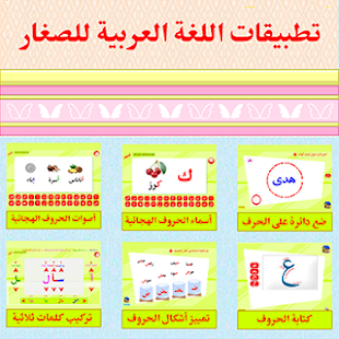 تطبيقات اللغة العربية للصغار- screenshot thumbnail