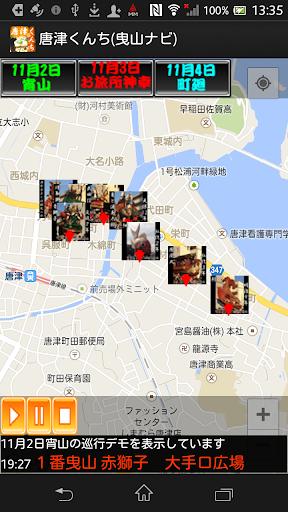 玩旅遊App|唐津くんち!曳山ナビ!免費|APP試玩