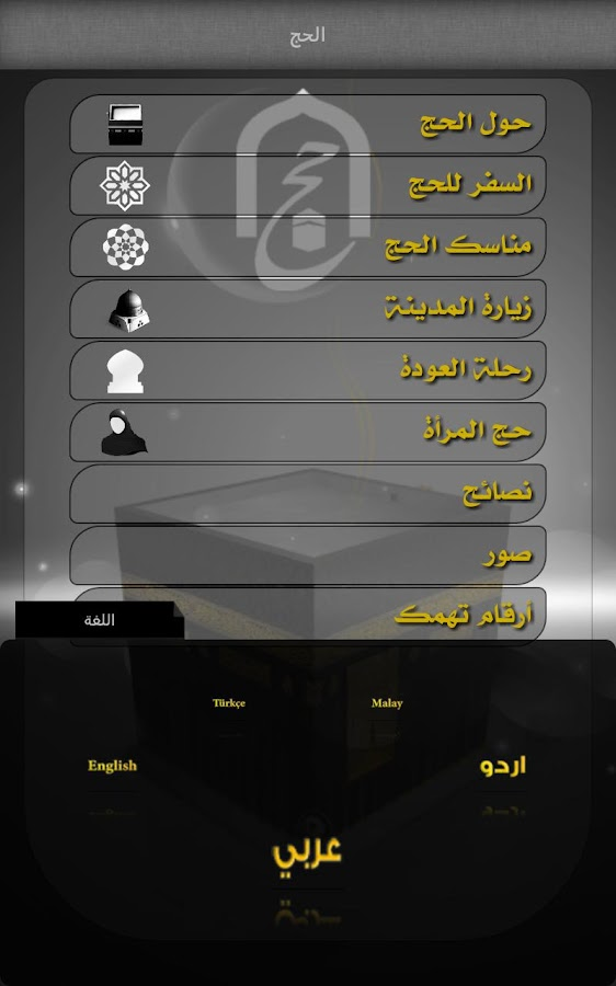 ‫Hajj- حج‬‎- screenshot